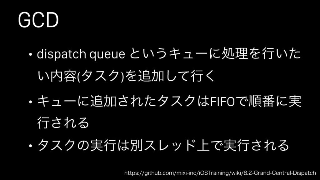 GCD • dispatch queue ͱ͍͏ΩϡʔʹॲཧΛߦ͍ͨ ͍༰(λεΫ)ΛՃ͠...