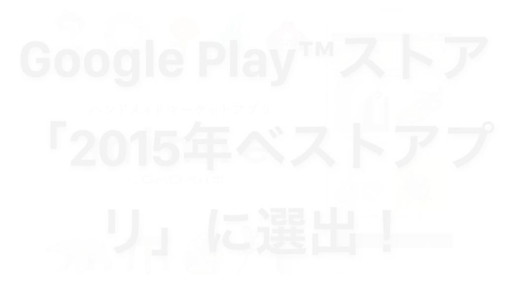 Google Play™ετΞ ʮ2015ϕετΞϓ Ϧʯʹબग़ʂ