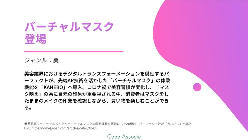 バーチャルマスク 場 ジャンル 美容業界におけるデジタルトランスフォーメーションを奨励するパ ...