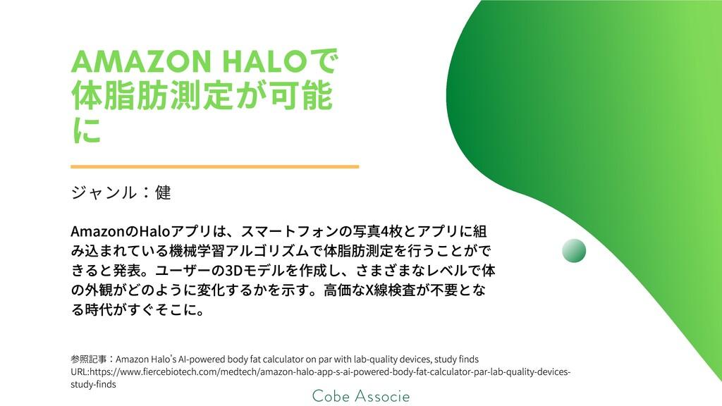 参照記事:AmazonHalosAI-poweredbodyfatcalculato...