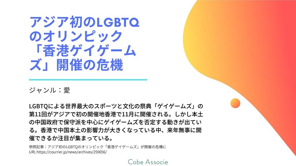参照記事:アジア初のLGBTQのオリンピック「⾹港ゲイゲームズ」が開催の危機に URL:htt...