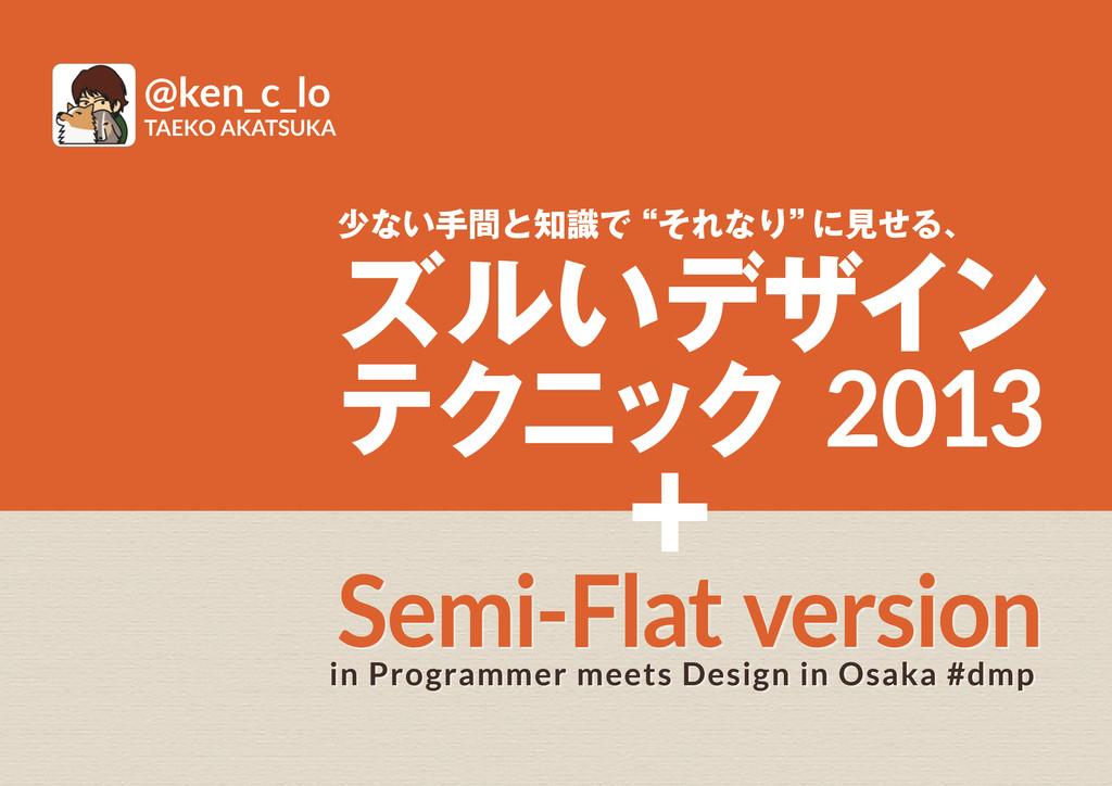 """少ない手間と知識で """"それなり"""" に見せる、 ズルいデザイン テクニック 2013 Semi-..."""