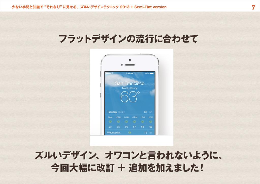 """7 少ない手間と知識で""""それなり"""" に見せる、ズルいデザインテクニック 2013 + Semi..."""