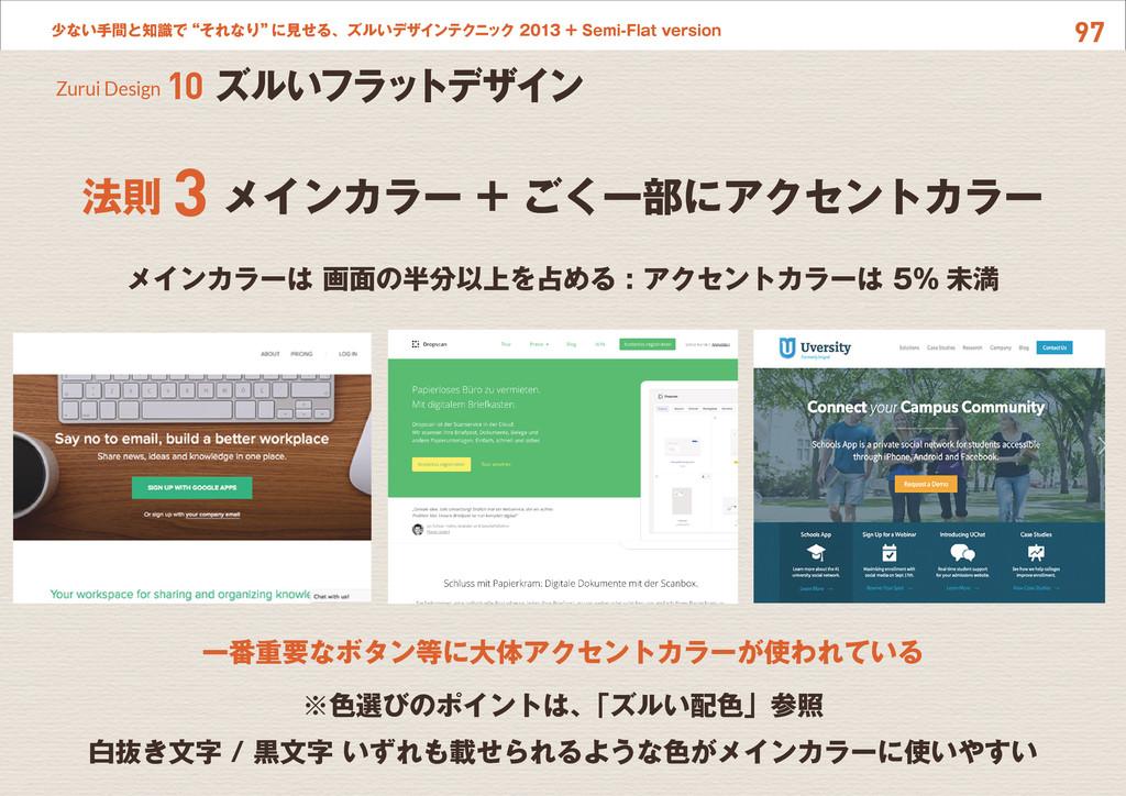 """97 少ない手間と知識で""""それなり"""" に見せる、ズルいデザインテクニック 2013 + Sem..."""