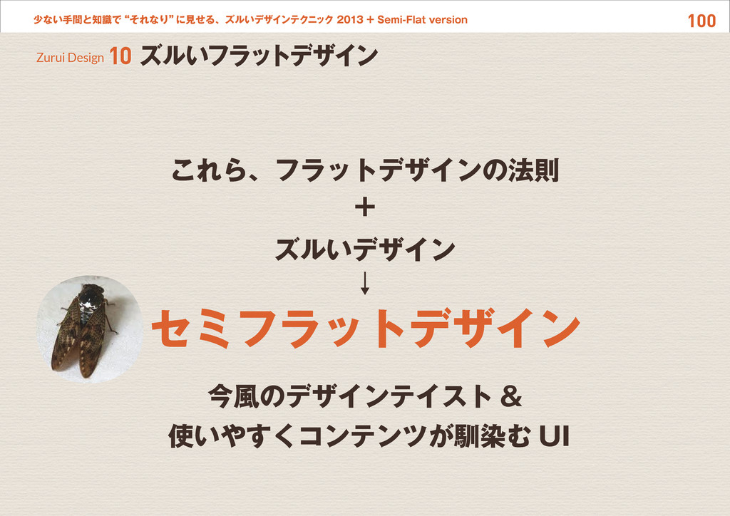"""100 少ない手間と知識で""""それなり"""" に見せる、ズルいデザインテクニック 2013 + Se..."""