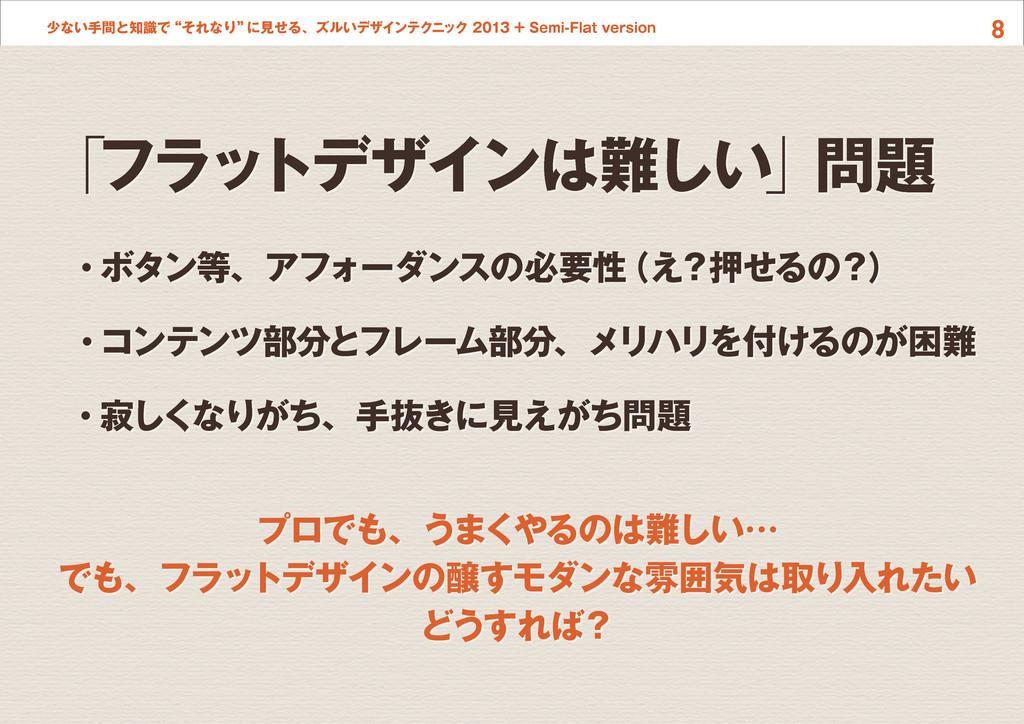 """8 少ない手間と知識で""""それなり"""" に見せる、ズルいデザインテクニック 2013 + Semi..."""