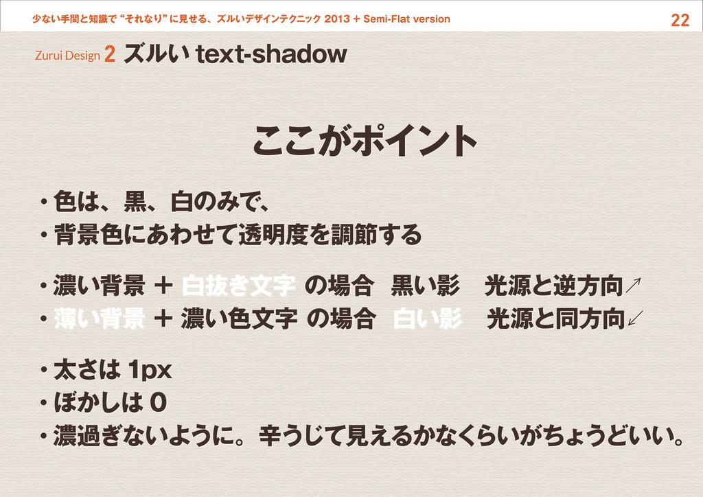 """22 少ない手間と知識で""""それなり"""" に見せる、ズルいデザインテクニック 2013 + Sem..."""