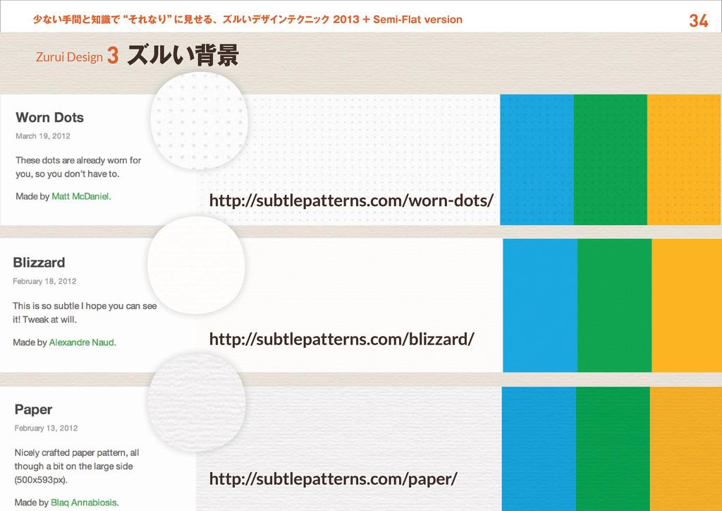 """34 少ない手間と知識で""""それなり"""" に見せる、ズルいデザインテクニック 2013 + Sem..."""