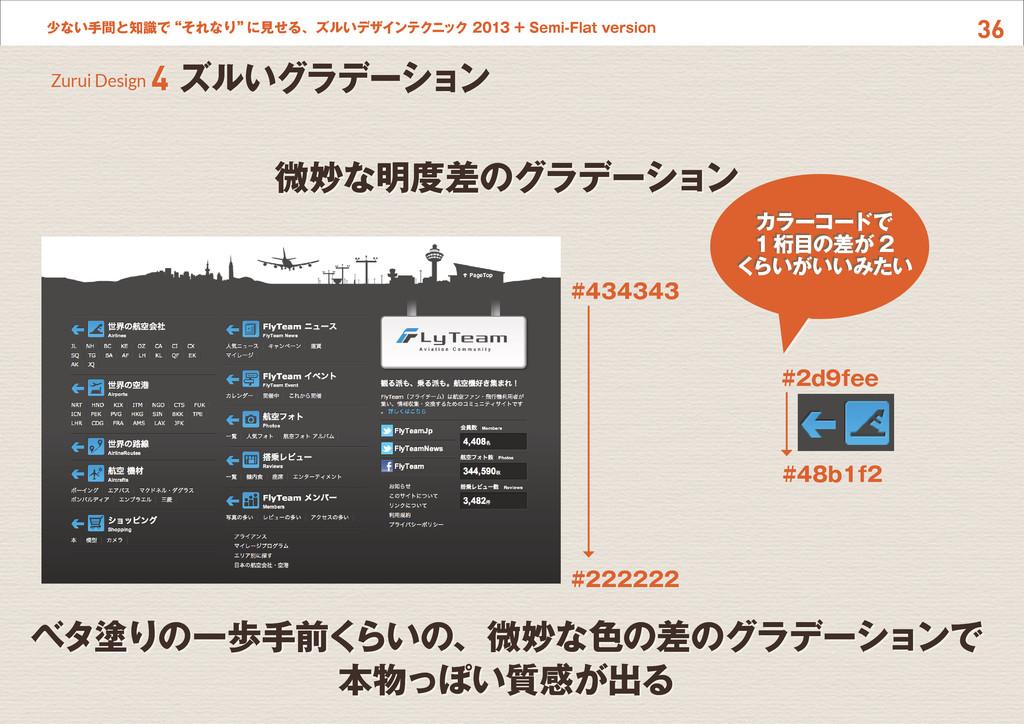 """36 少ない手間と知識で""""それなり"""" に見せる、ズルいデザインテクニック 2013 + Sem..."""