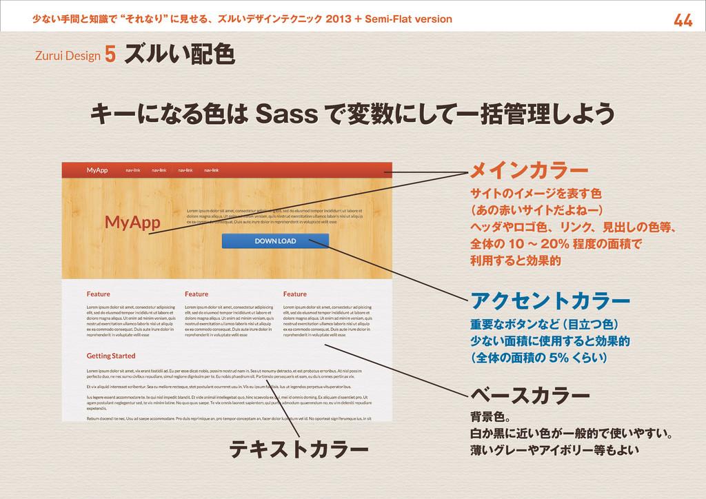 """44 少ない手間と知識で""""それなり"""" に見せる、ズルいデザインテクニック 2013 + Sem..."""