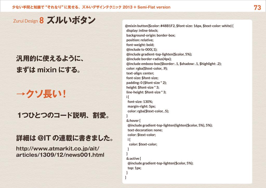 """73 少ない手間と知識で""""それなり"""" に見せる、ズルいデザインテクニック 2013 + Sem..."""