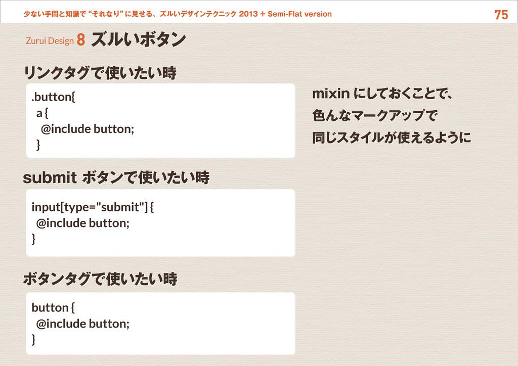 """75 少ない手間と知識で""""それなり"""" に見せる、ズルいデザインテクニック 2013 + Sem..."""