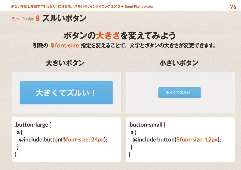 """76 少ない手間と知識で""""それなり"""" に見せる、ズルいデザインテクニック 2013 + Sem..."""
