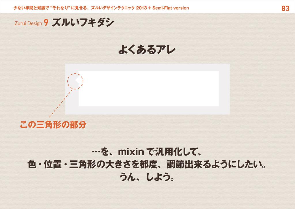 """83 少ない手間と知識で""""それなり"""" に見せる、ズルいデザインテクニック 2013 + Sem..."""