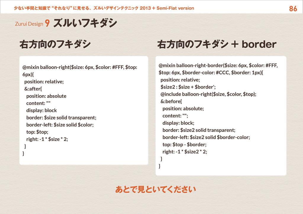 """86 少ない手間と知識で""""それなり"""" に見せる、ズルいデザインテクニック 2013 + Sem..."""