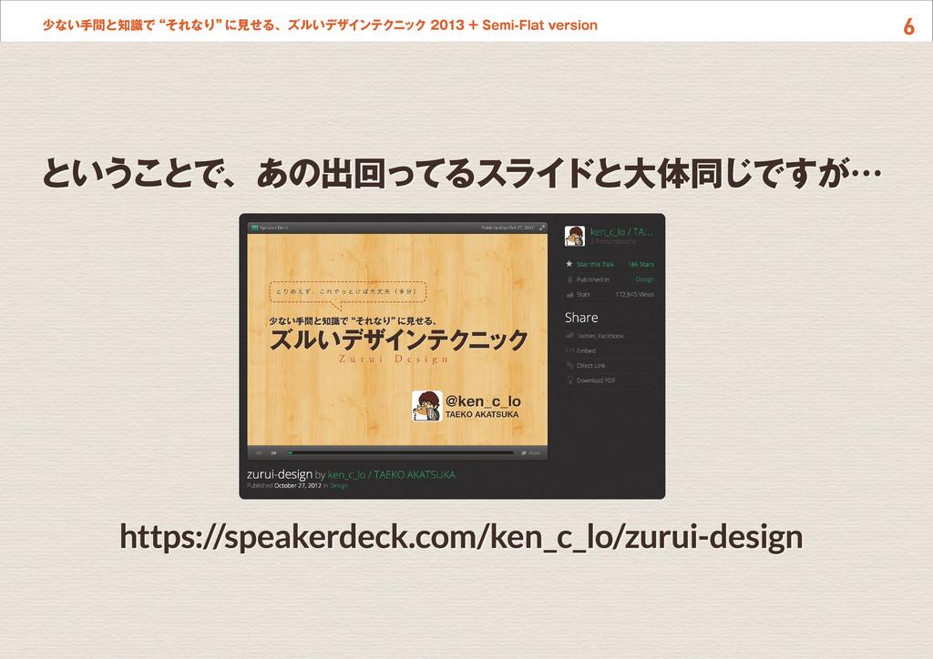 """6 少ない手間と知識で""""それなり"""" に見せる、ズルいデザインテクニック 2013 + Semi..."""
