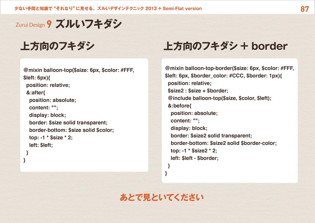 """87 少ない手間と知識で""""それなり"""" に見せる、ズルいデザインテクニック 2013 + Sem..."""