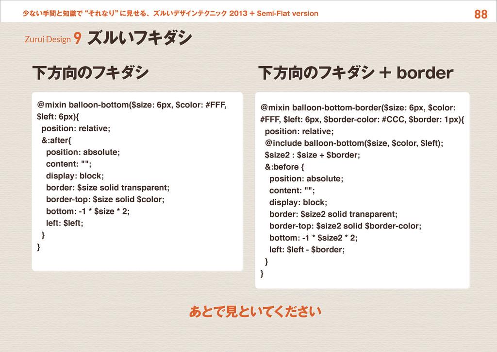 """88 少ない手間と知識で""""それなり"""" に見せる、ズルいデザインテクニック 2013 + Sem..."""