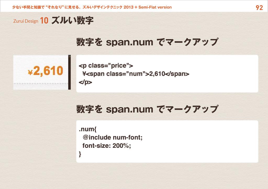 """92 少ない手間と知識で""""それなり"""" に見せる、ズルいデザインテクニック 2013 + Sem..."""