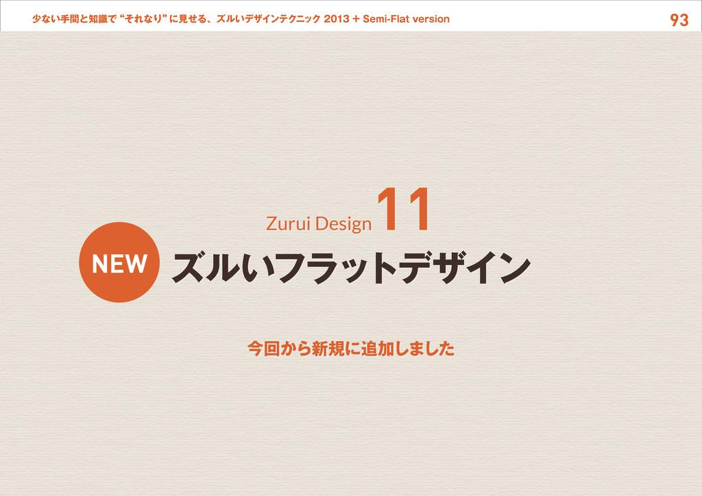 """93 少ない手間と知識で""""それなり"""" に見せる、ズルいデザインテクニック 2013 + Sem..."""