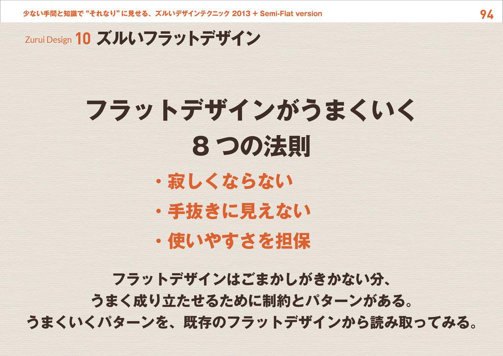 """94 少ない手間と知識で""""それなり"""" に見せる、ズルいデザインテクニック 2013 + Sem..."""