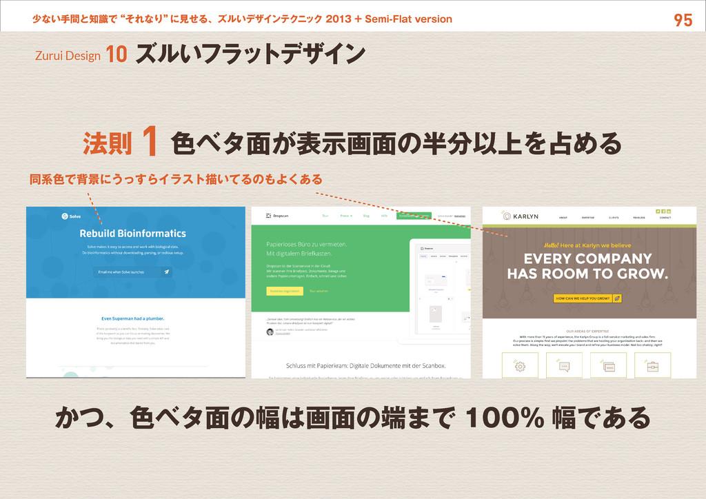 """95 少ない手間と知識で""""それなり"""" に見せる、ズルいデザインテクニック 2013 + Sem..."""