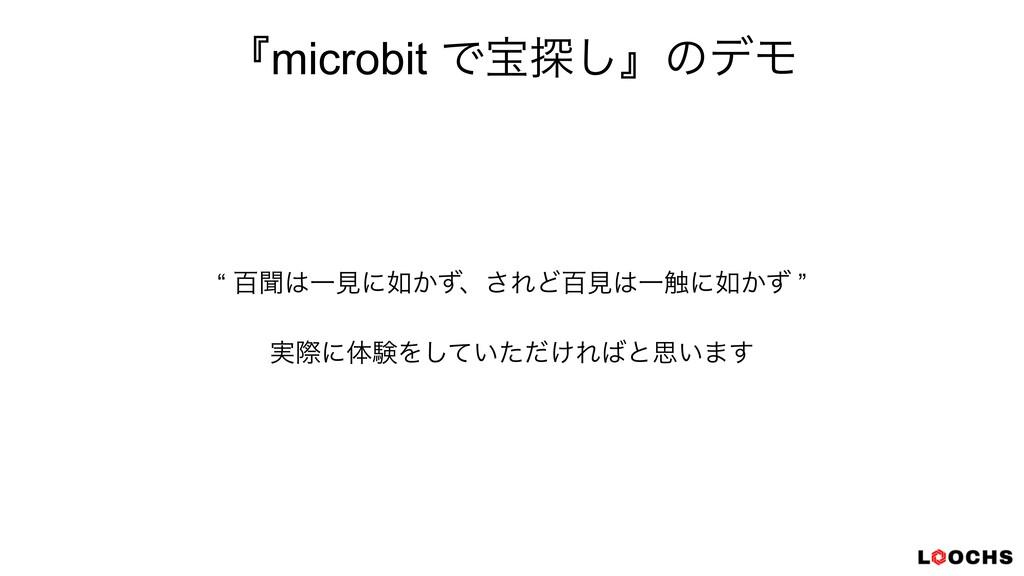 """ʰmicrobit Ͱๅ୳͠ʱͷσϞ """" ඦฉҰݟʹ͔ͣɺ͞ΕͲඦݟҰ৮ʹ͔ͣ """"  ..."""