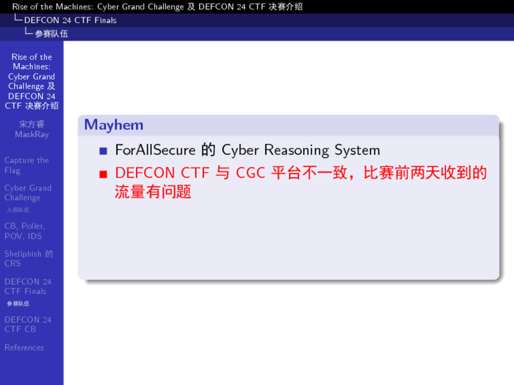 Rise of the Machines: Cyber Grand Challenge 及 D...