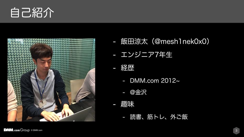 © DMM.com ࣗݾհ  ൧ాྋଠʢ!NFTIOFLYʣ  ΤϯδχΞੜ...