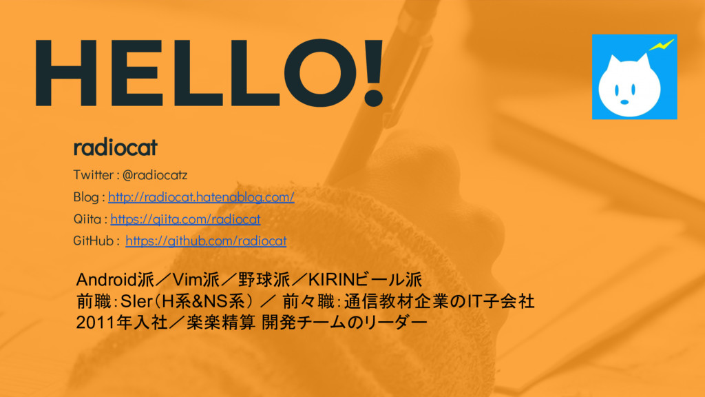 HELLO! radiocat Twitter : @radiocatz Blog : htt...