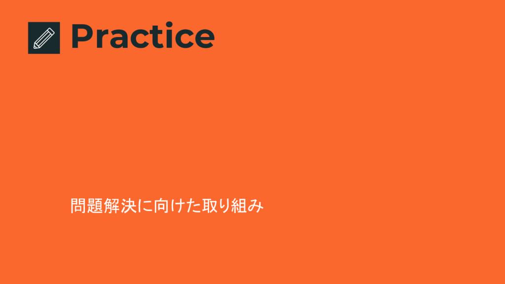 Practice 問題解決に向けた取り組み