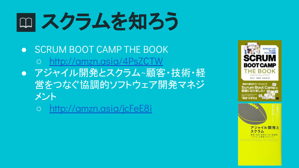 スクラムを知ろう ● SCRUM BOOT CAMP THE BOOK ○ http://am...