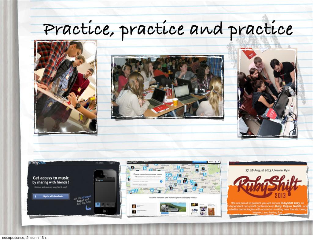 Practice, practice and practice воскресенье, 2 ...