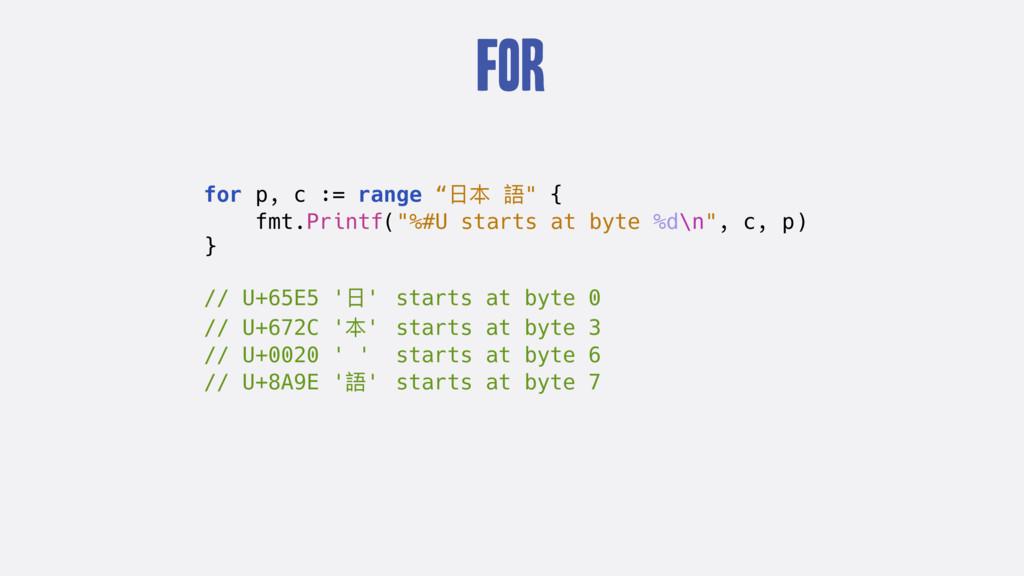 """For for p, c := range """"෭ 承"""" { fmt.Printf(""""%#U ..."""