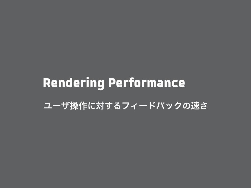 Ϣʔβૢ࡞ʹର͢ΔϑΟʔυόοΫͷ͞ Rendering Performance