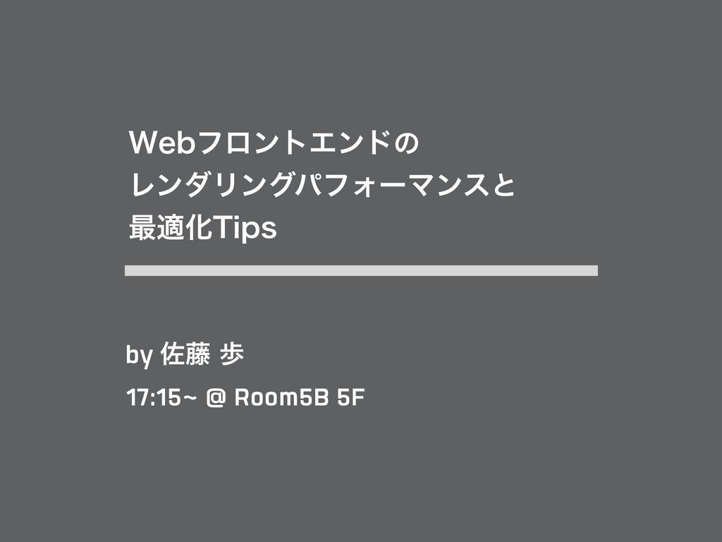 by ࠤ౻า 17:15~ @ Room5B 5F 8FCϑϩϯτΤϯυͷ ϨϯμϦϯάύϑ...