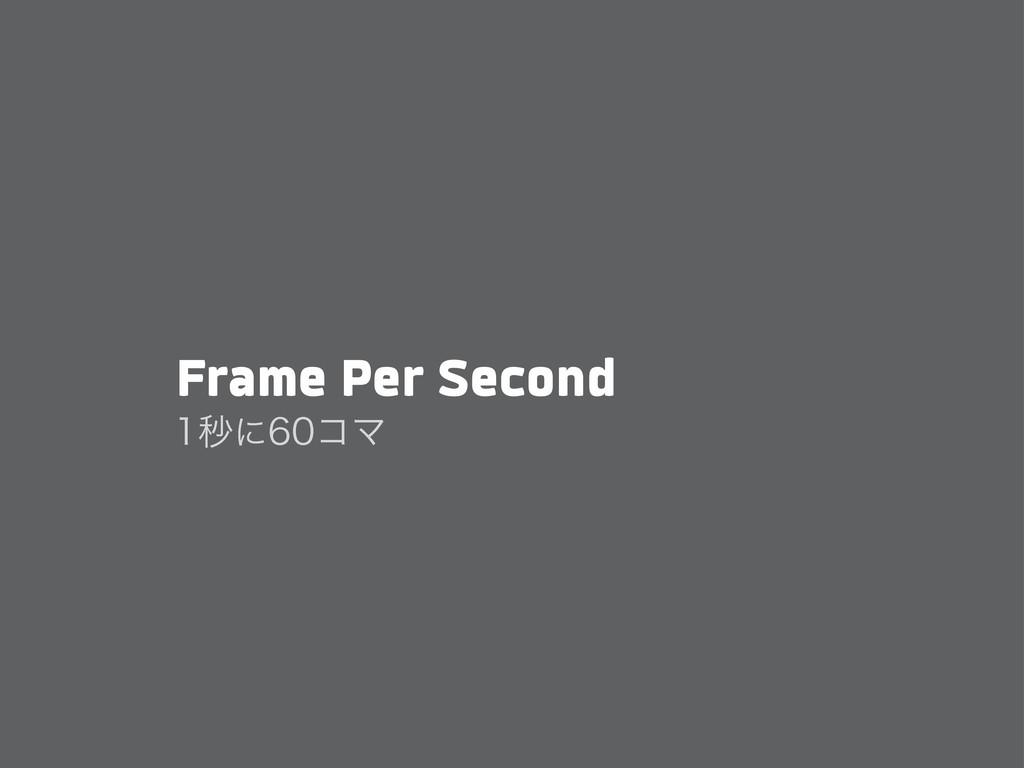 Frame Per Second ඵʹίϚ