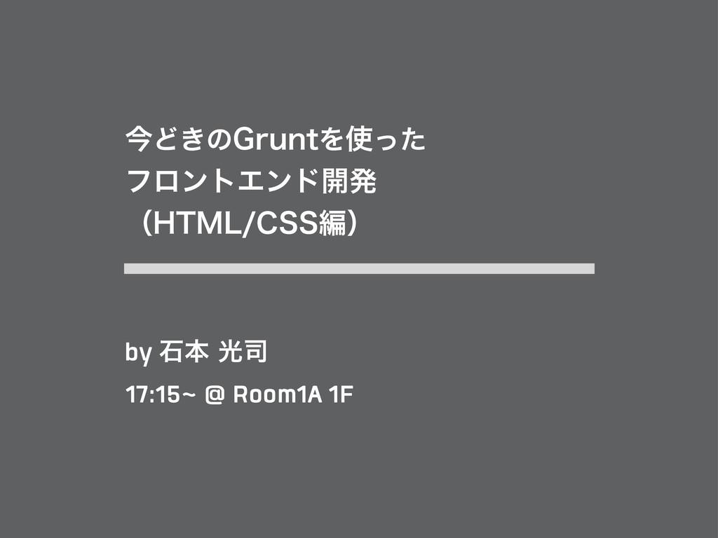 by ੴຊޫ 17:15~ @ Room1A 1F ࠓͲ͖ͷ(SVOUΛͬͨ ϑϩϯτΤ...