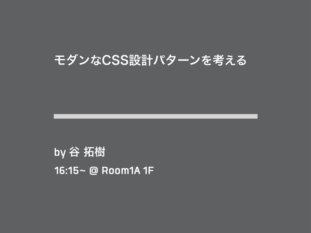 by ୩थ Ϟμϯͳ$44ઃܭύλʔϯΛߟ͑Δ 16:15~ @ Room1A 1F