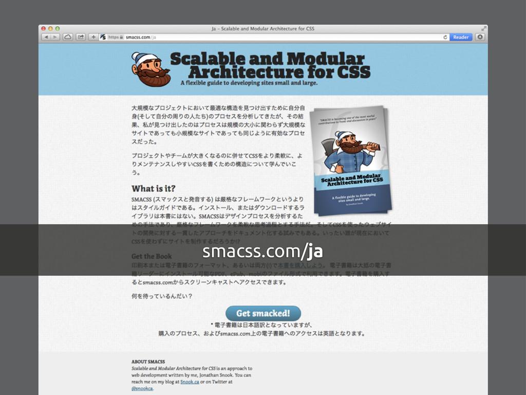 smacss.com/ja
