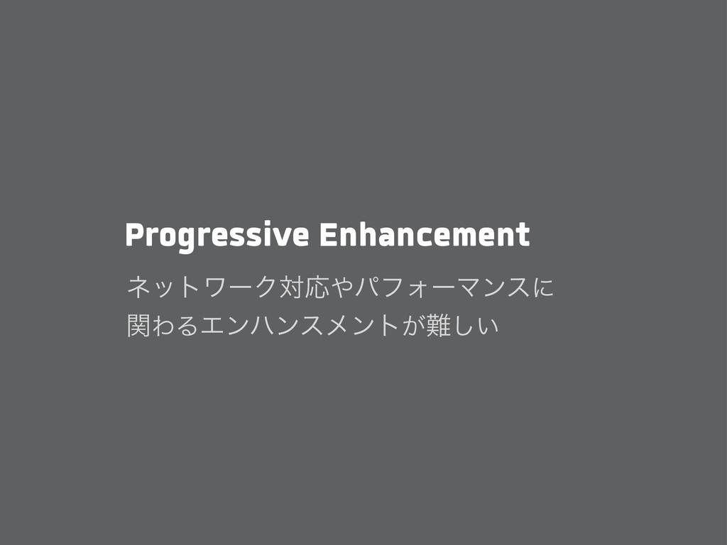 Progressive Enhancement ωοτϫʔΫରԠύϑΥʔϚϯεʹ ؔΘΔΤϯ...