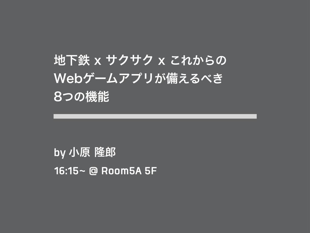 by খݪོ 16:15~ @ Room5A 5F ԼమYαΫαΫY͜Ε͔Βͷ ...