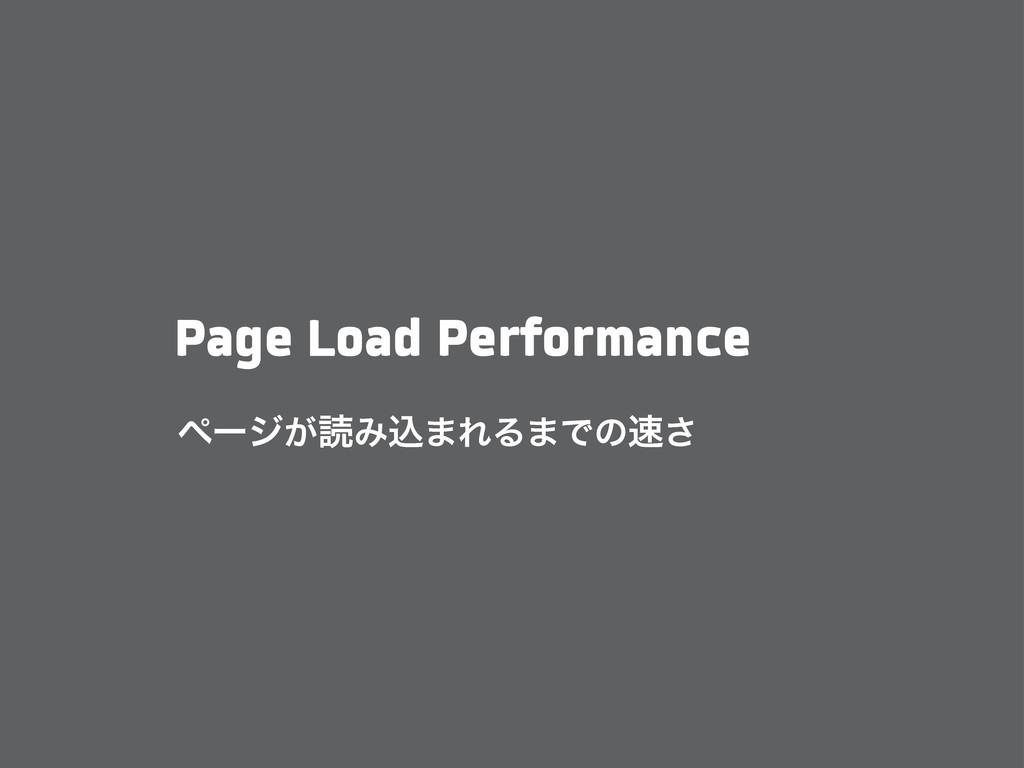ϖʔδ͕ಡΈࠐ·ΕΔ·Ͱͷ͞ Page Load Performance
