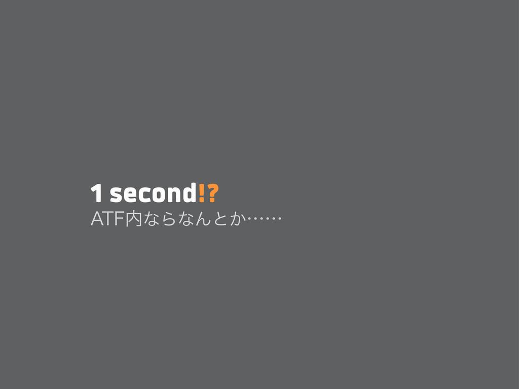 "1 second!? ""5'ͳΒͳΜͱ͔ʜʜ"