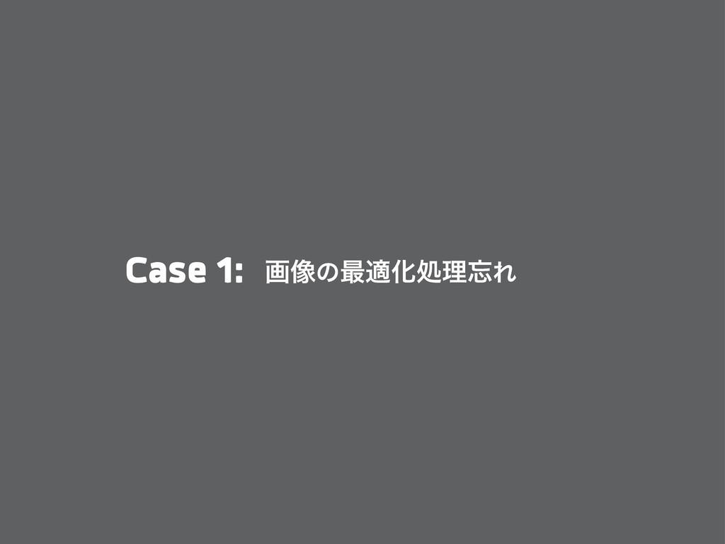 Case 1: ը૾ͷ࠷దԽॲཧΕ