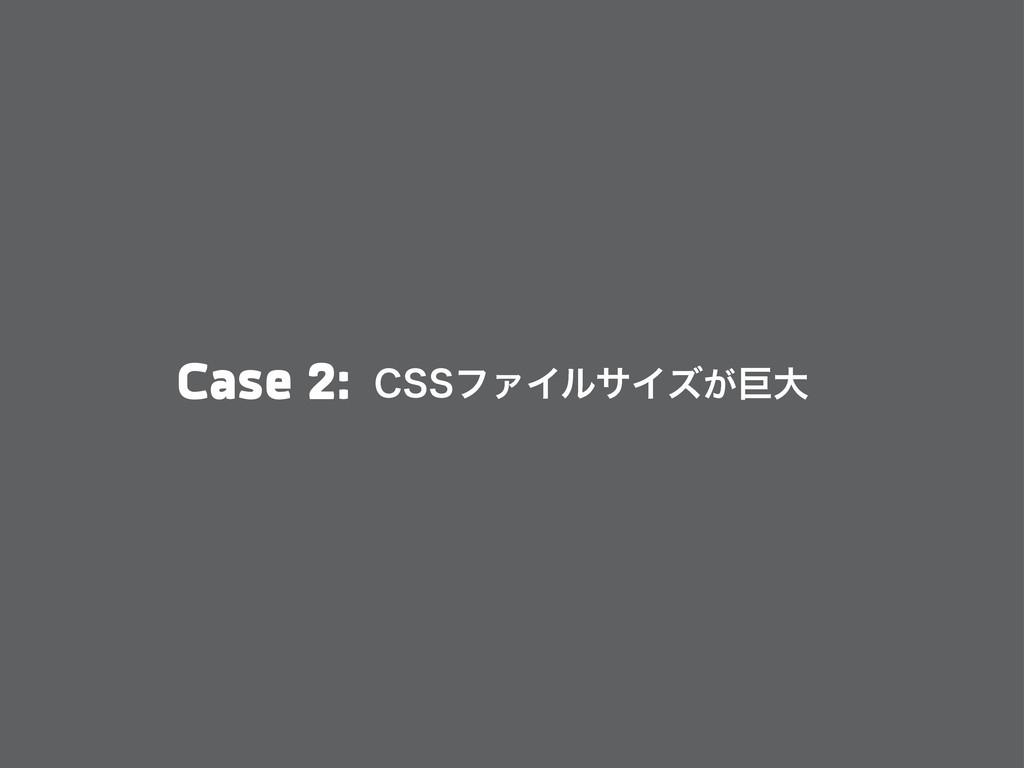 Case 2: $44ϑΝΠϧαΠζ͕ڊେ