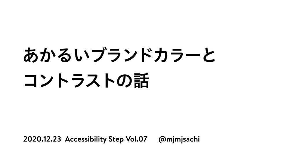 2020.12.23 Accessibility Step Vol.07 @mjmjsachi...