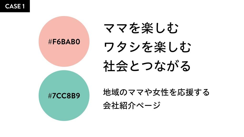 #F6BAB0 #7CC8B9 CASE 1 ϚϚΛָ͠Ή ϫλγΛָ͠Ή ࣾձͱͭͳ͕Δ...
