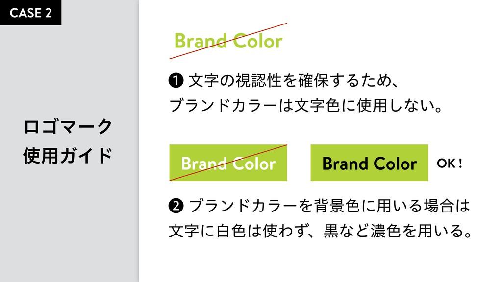 ϩΰϚʔΫ ༻ΨΠυ CASE 2 Brand Color Brand Color Bra...
