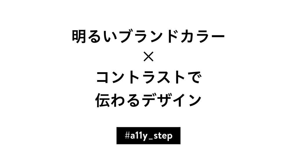 ໌Δ͍ϒϥϯυΧϥʔ ʷ ίϯτϥετͰ ΘΔσβΠϯ #a11y_step